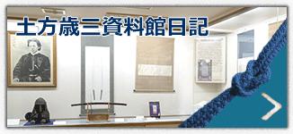 ブログ『土方歳三資料館日記』